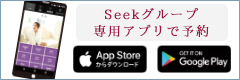 専用アプリでWEB予約